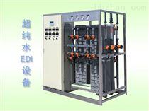 供应EDI工业超纯水设备