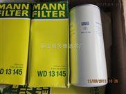 WD13145机油过滤器