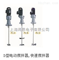 促銷:國產AMIXER品牌D-200係列齒輪傳動組合,低噪音全密封式小型日用化工攪拌機
