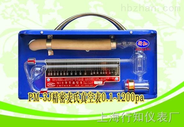 PM-3J麦氏真空表-精密型麦氏真空表