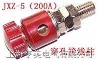 JXZ-5(200A)穿孔接线柱