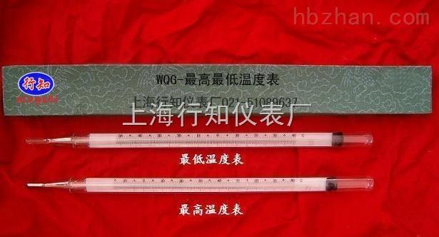 WQGzui高温度表