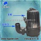 WQ 7.5污水泵 潜水排污泵