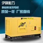 25千瓦电启动柴油发电机组