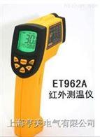 ET962A便携式测温仪