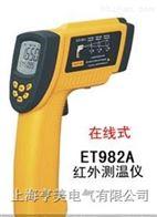 ET982A是手持式测温仪