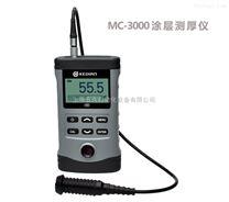 塗鍍層測厚儀MC-3000D