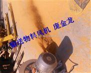 上料机专用高压风机