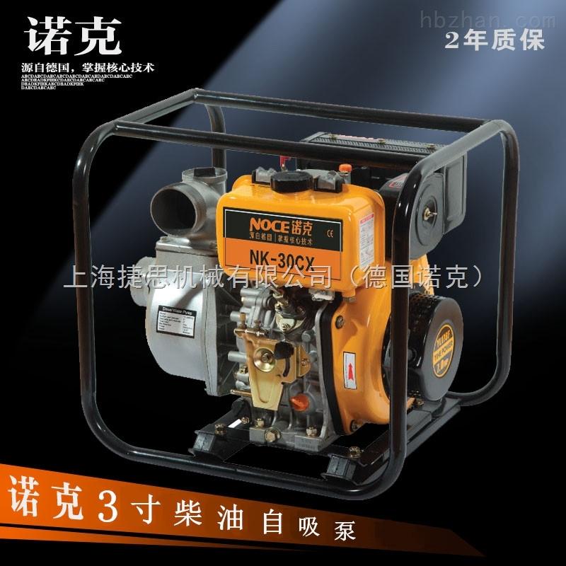 手/电启动3寸柴油泵在工作过程中如发生强烈振动和噪声,有可能是泵发生汽蚀所致,汽蚀产生的原因有两种:一是进口管流速过大,二是吸程过高。流速过大时可调节出口控制阀,升高压力表读数,在进口管路有堵塞时则应及时排除;吸程太高时可适当降低泵的安装高度。泵在工作过程中因故停泵,需再起动时,出口控制阀应稍开(不要全闭),这样既有利于自吸过程中气体从吐出口排出,又能保证尖在较轻的负责下启动。注意检查管路系统有无渗漏现象。维护自吸水泵时应注意的主要部位:滚动轴承:当长期运行后,轴承磨损到一定程度时,须进行更换。  松出机