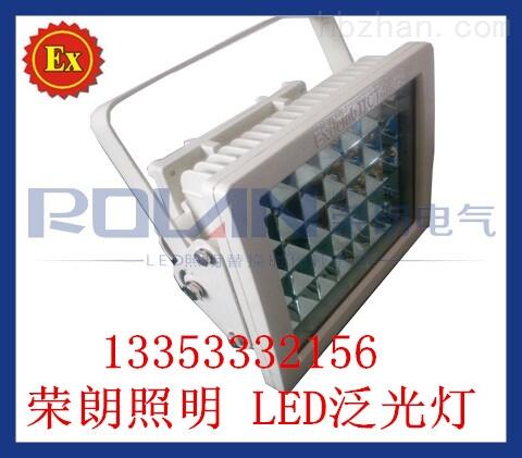 ZL8834-50WLED泛光灯-LED高顶灯-LED吸顶式泛光灯