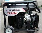 伊藤动力汽油发电电焊两用机YT250A