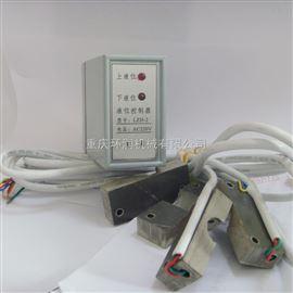 LZH-2紅外線液位、油位控制器