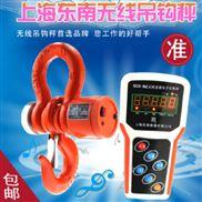 宝堰镇1-10吨电子吊秤什么价格、上海青浦电子秤专卖店