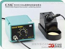 上海创新高CXG936无铅恒温焊台/东莞936焊台生产商