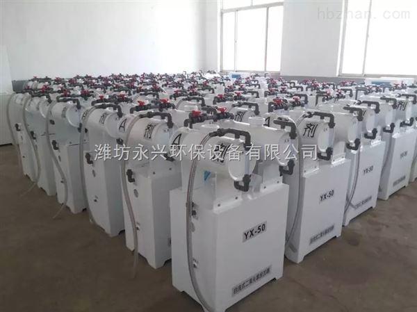 四川成都二氧化氯发生器生产厂家,潍坊永兴环保公司,高科技,高质量,重合同,守信誉