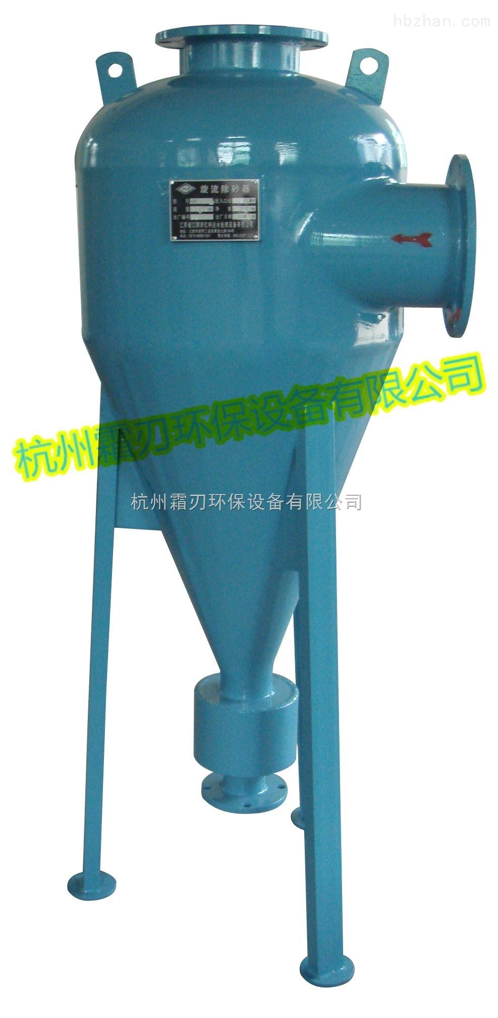 井水旋流除砂器设备供应