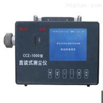CCZ-1000通用礦用防爆測塵儀
