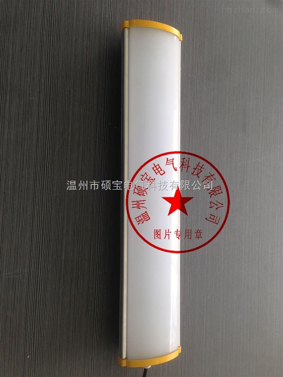 BAY83-XL18xH防爆高效节能LED荧光灯