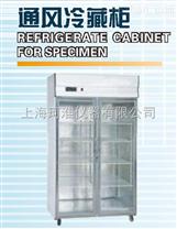 标本冷藏柜(1200*700*1900mm)