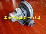 CX-125/2.2KW全风中压鼓风机_透浦式中压鼓风机