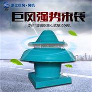 (防爆)低噪聲屋頂風機