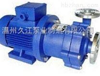 CQ型 不锈钢 磁力驱动泵