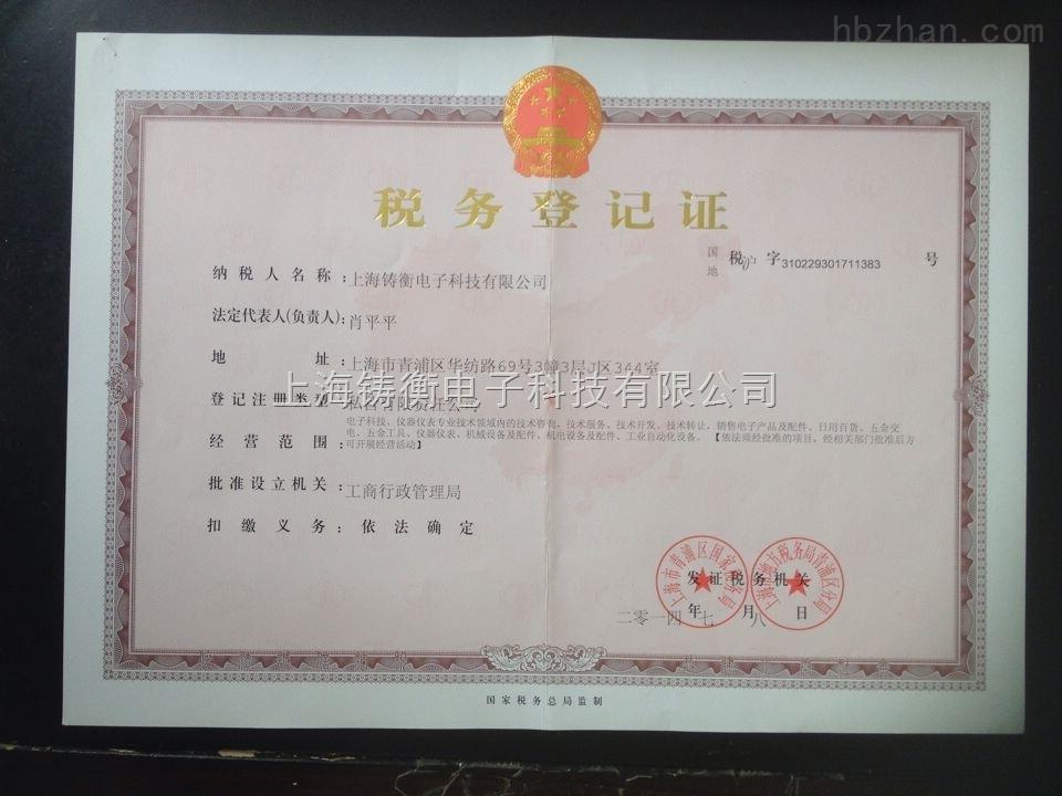 铸衡税务登记证