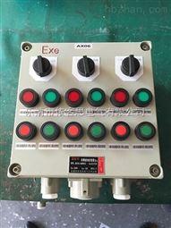 BXK-A8D8G防爆控制箱8灯8钮户外防爆控制箱(IIC)