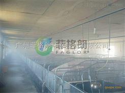 FGL-08M養殖場噴霧降溫消毒防疫設備
