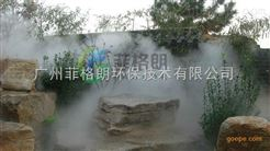 假山公园人造雾工程