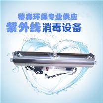 水消毒紫外殺菌器廠家 160w紫外線滅菌器 10噸304不鏽鋼過流式UV