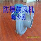 FX-2防爆风机价格-上海全风实业有限公司
