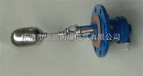BUQK-01-02-03防爆浮球液位控制器