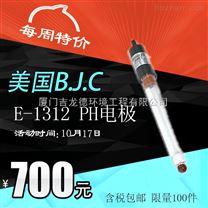 B.J.C工業用酸堿度電極(E-1312)