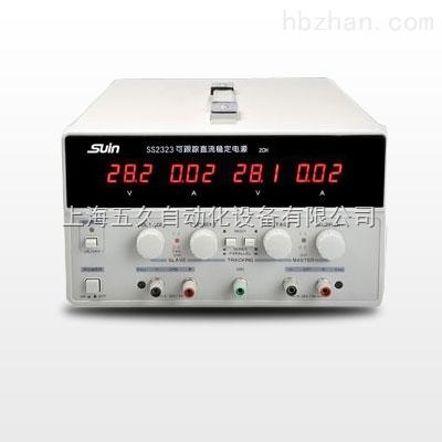 ss2323可跟踪直流稳定电源