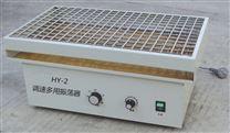 供應HY-2往複式調速多用振蕩器
