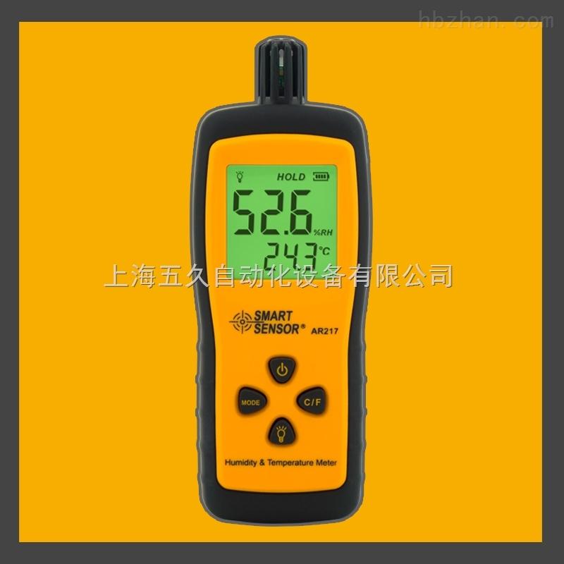 ar217 数字式温湿度计