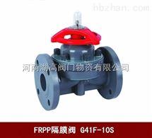 FRPP隔膜阀