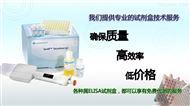 96t/48t小鼠活化素AB(ACV-AB)酶联免疫检测试剂盒