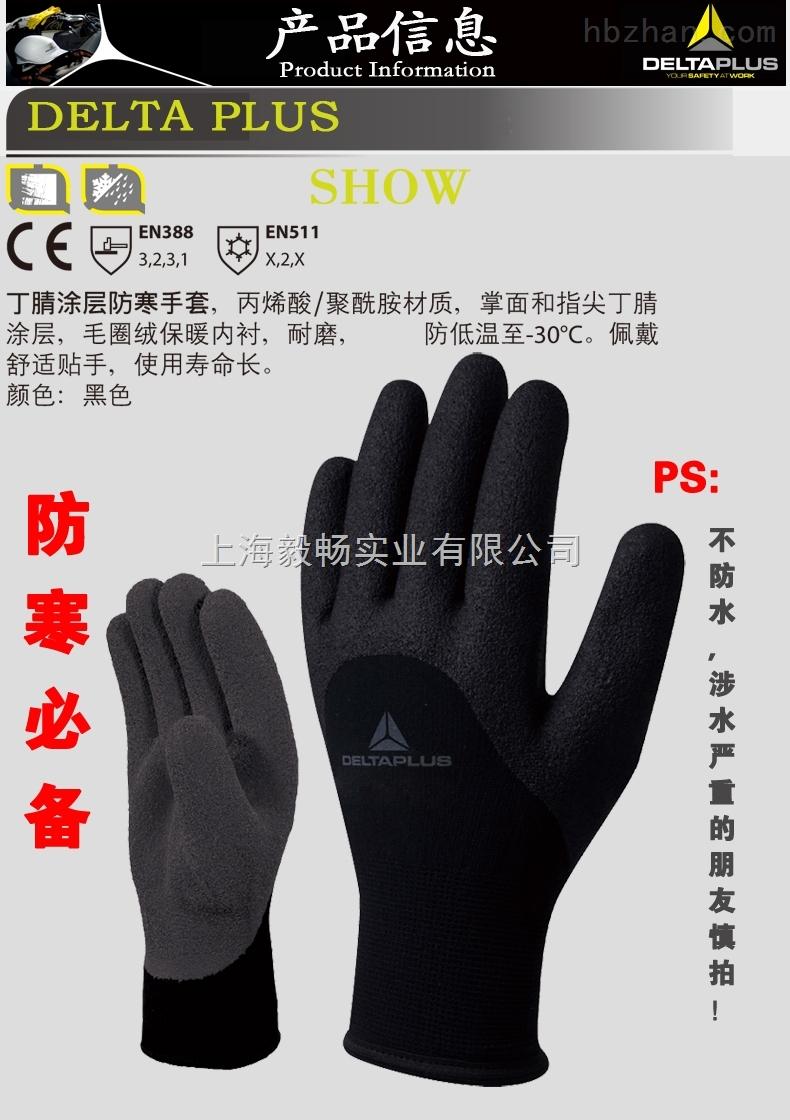 30度手套/防冻手套/代尔塔防寒手套耐低温手套201750