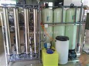 化工厂用RO纯水设备