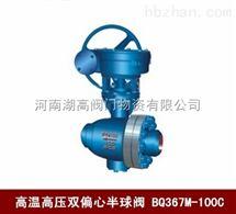 BQ367M高温高压双偏心半球阀