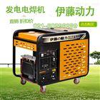 伊藤YT300EW发电电焊机