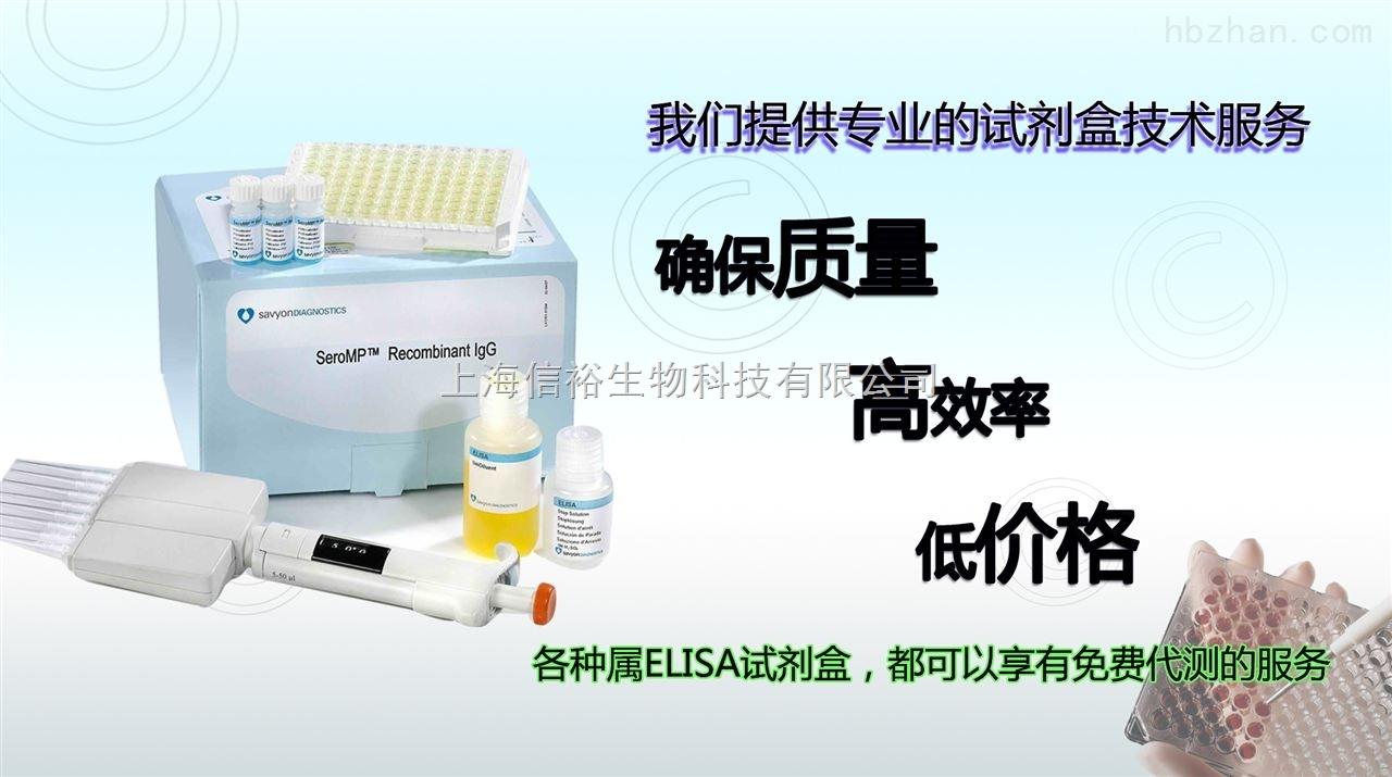 猪端粒酶供应试剂盒_检测内线_信息_中国环保nba教学商机视频图片