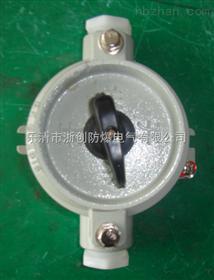 BZM-10A/250V防爆单联单控照明开关