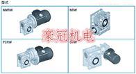 NMRW110台州中研紫光减速机