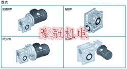 NMRW150台州中研紫光减速机