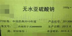 药用级无水亚硫酸钠厂家 有小包装