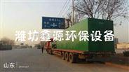 河南ao/bo生物氧化技术/一体化污水处理设备