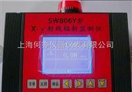 SW806Y型有辐射固定场所监测仪